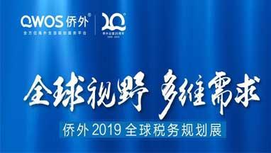 【北京2.24】侨外2019全球税务规划展