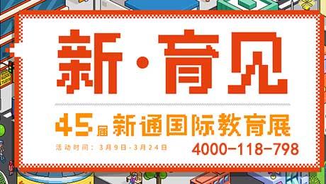新通留学45届国际教育展-广州