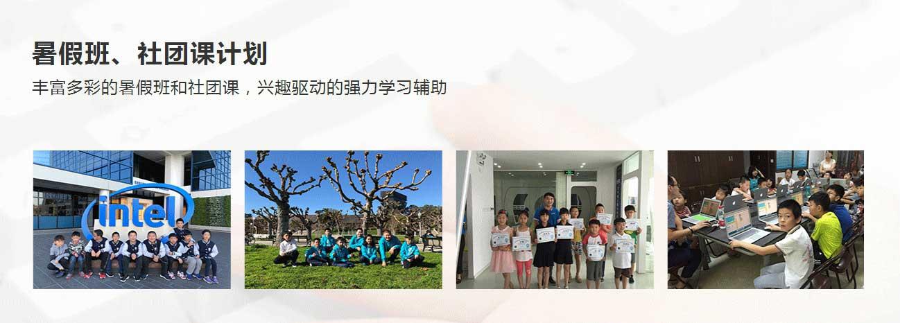 小码王_少儿编程培训_小码教育旗下品牌_中国青少年STEAM教育专业机构_05