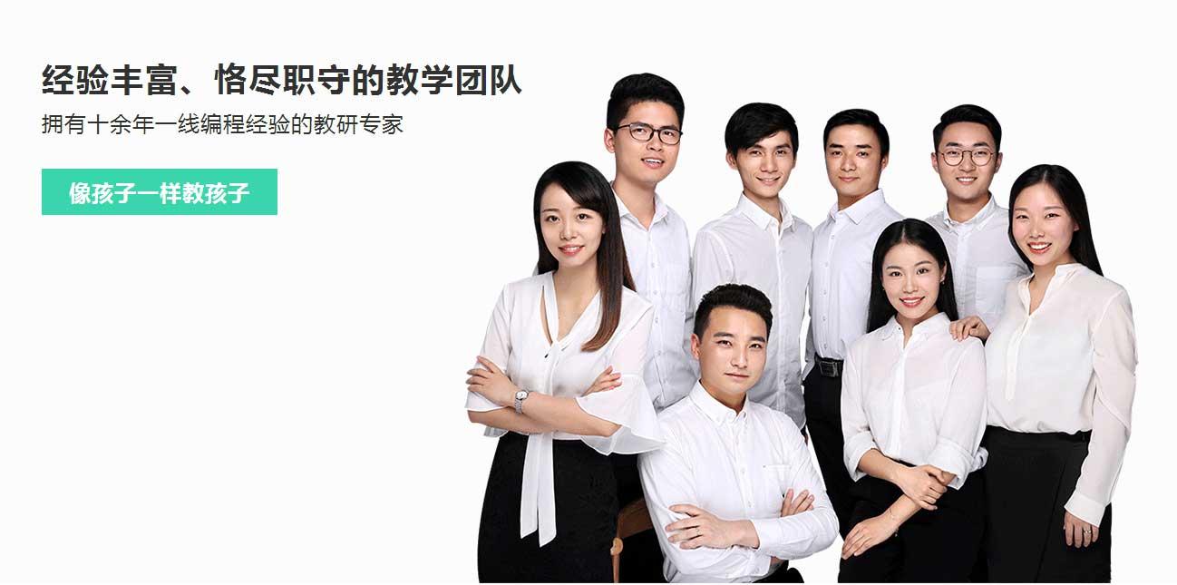 小码王_少儿编程培训_小码教育旗下品牌_中国青少年STEAM教育专业机构_01
