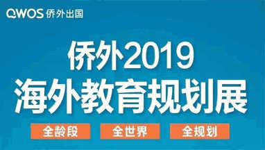 【北京侨外6.15】侨外2019海外教育规划展
