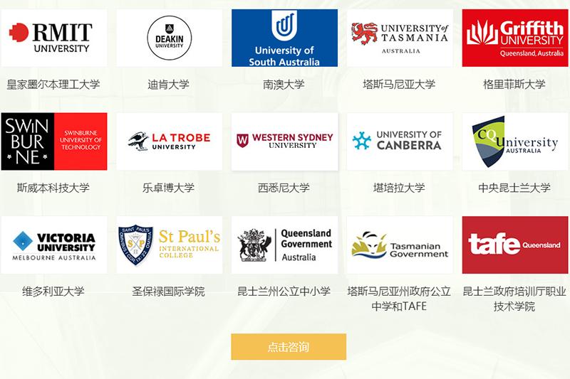 新东方澳洲留学活动拟参展澳洲院校