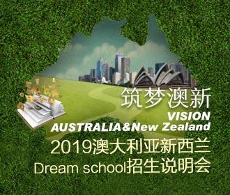 济南新东方前途:2019澳大利亚院校招生说明会