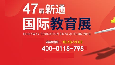 合肥新通-47届新通国际教育展