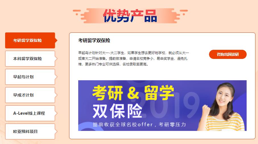 武汉新通留学展