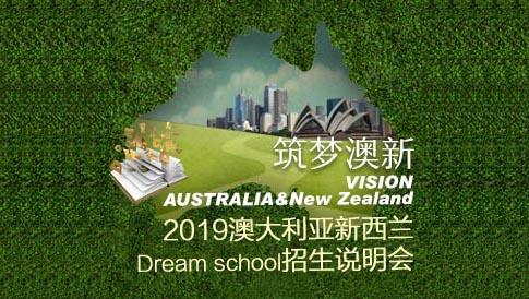 南京新东方前途:2019澳大利亚院校招生说明会
