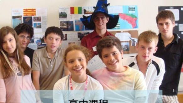 广州诺德安达国际高中