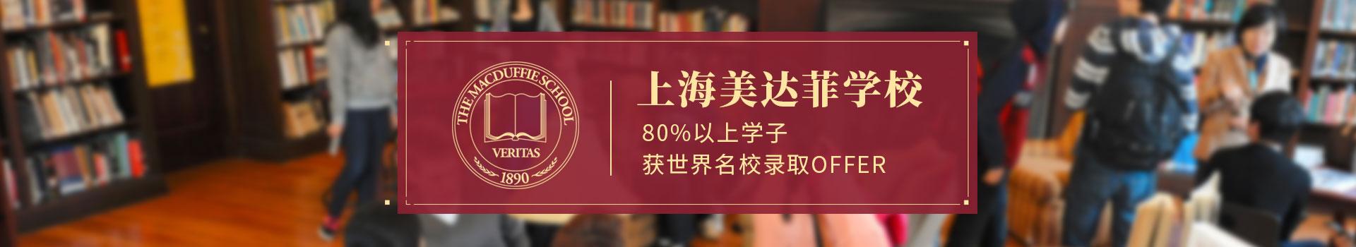 上海美达菲
