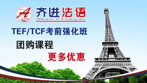 北京齐进法语培训学校