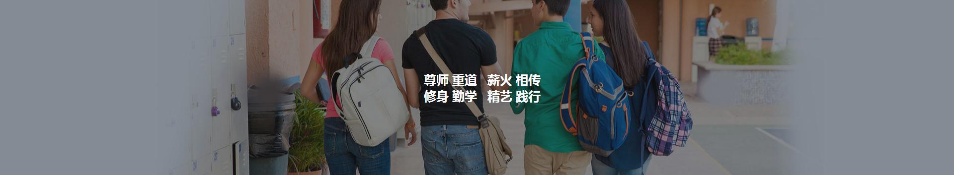 惠华国际高中