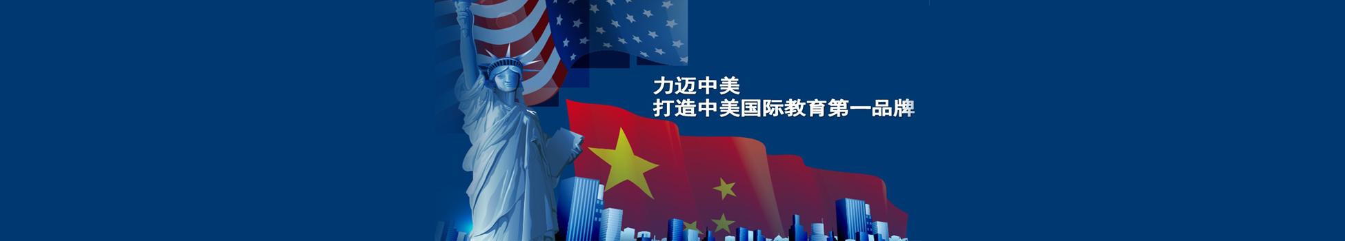 中美力迈国际学校
