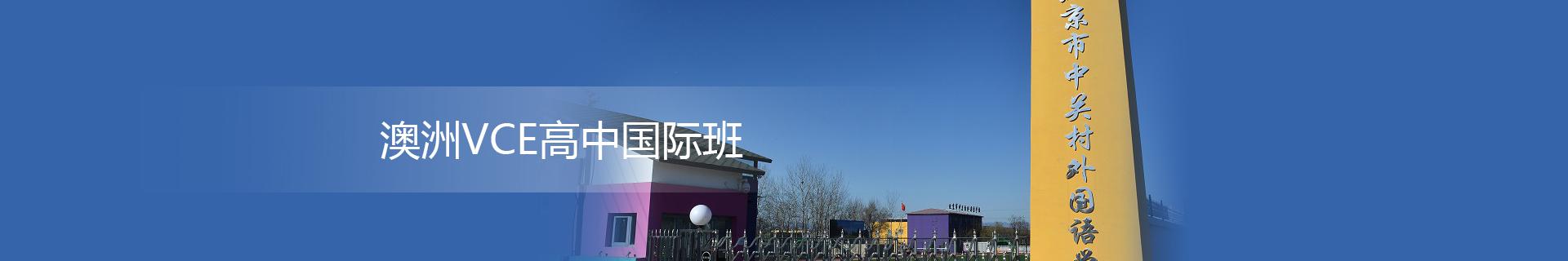 中关村外国语学校