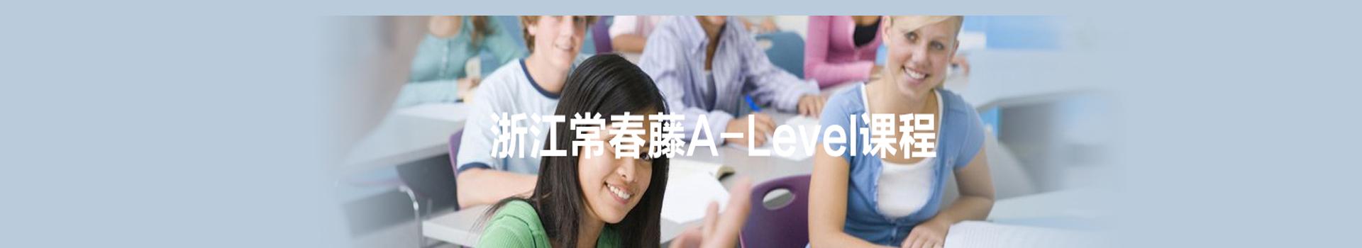 浙江常春藤国际学校