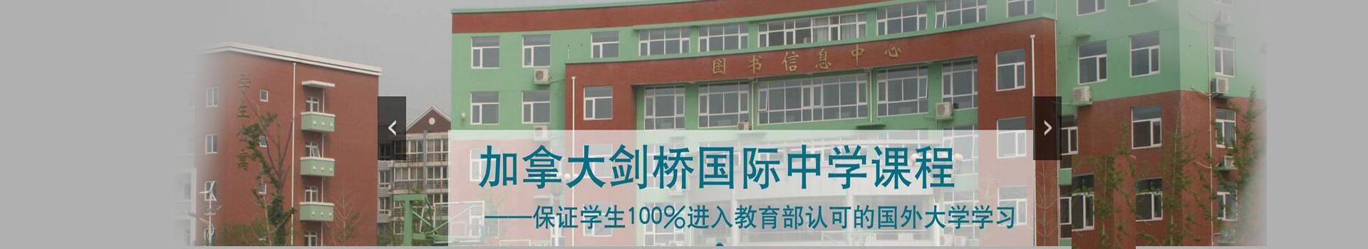 北京市山谷学校