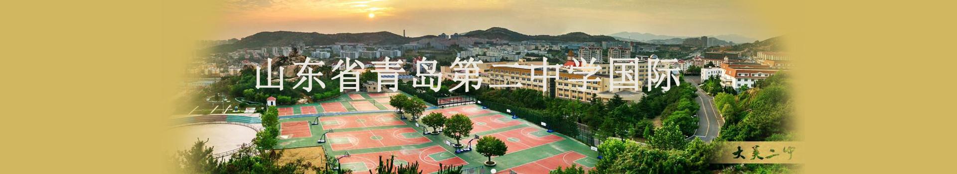 山东省青岛第二中学国际部