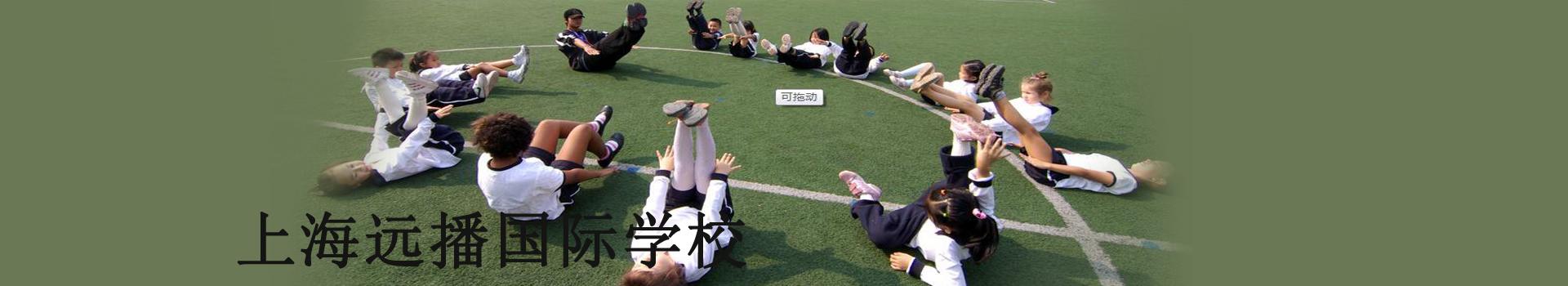 上海远播国际学校