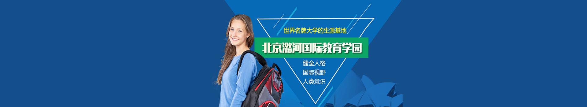 潞河国际教育学园