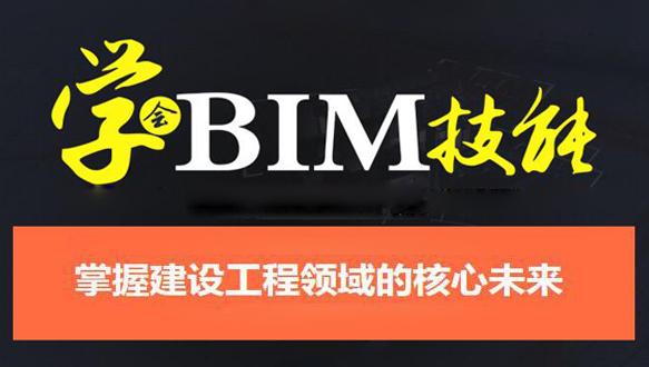 菏泽优路教育—BIM工程师招生简章
