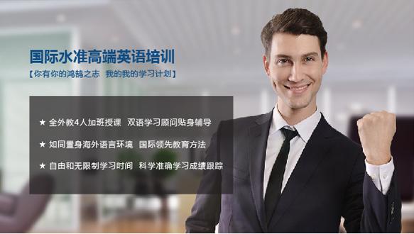 芜湖零基础英语课程