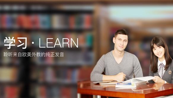 太原英语口语课程
