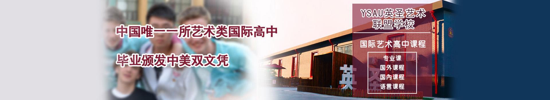 北京英圣艺术联盟学校