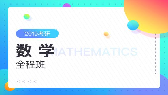 文都考研—2019公共课数学全程班
