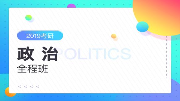 文都考研—2019公共课政治全程班