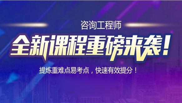邢台优路教育—咨询工程师招生简章