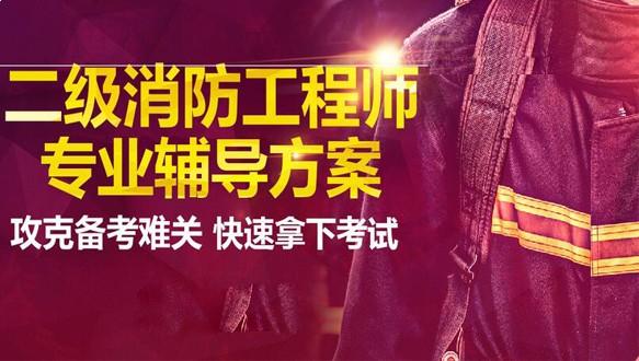 驻马店优路教育—二级消防工程师招生简章
