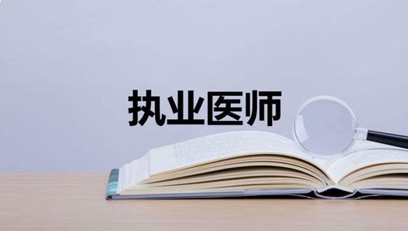 菏泽优路教育—临床执业医师考试(含助理)辅导课程