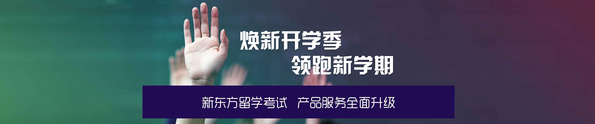 首页幻灯(上海新东方学校)