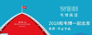 雅思频道页(韦博)