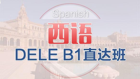 烟台欧风西班牙语 B1 进阶课程