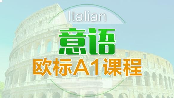 烟台欧风意大利语 A1入门课程
