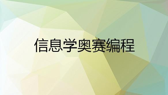 儋州童程童美—信息学奥赛编程培训