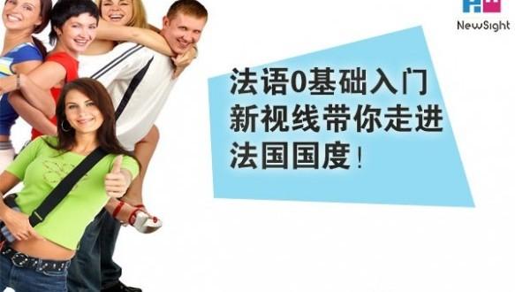 南京新视线法语兴趣寒假班