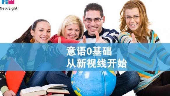 南京新视线意大利语0-A1/A2/B1/B2/C1/C2等级课程