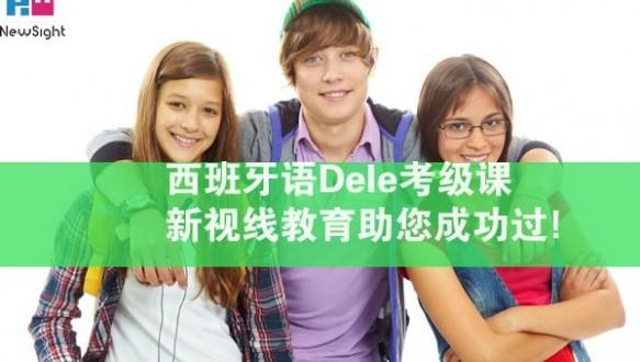 南京新视线西班牙语兴趣寒假班
