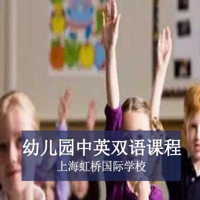 上海虹桥国际学校幼儿园中英双语课程