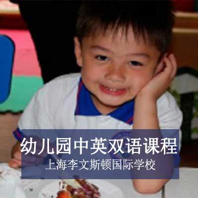 上海李文斯顿国际学校幼儿园中英双语课程