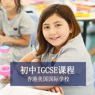 香港美国国际学校初中IGCSE课程