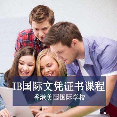 香港美国国际学校高中IB国际文凭证书课程