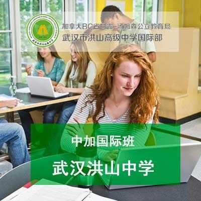 武汉市洪山中学国际部中加国际课程