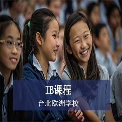 台北欧洲学校IB课程