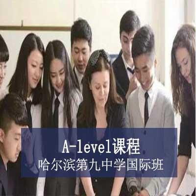 哈尔滨第九中学国际班A-level课程