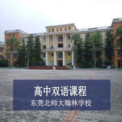 东莞北师大翰林学校国际部高中双语课程