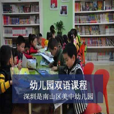 深圳市南山区美中幼儿园双语课程
