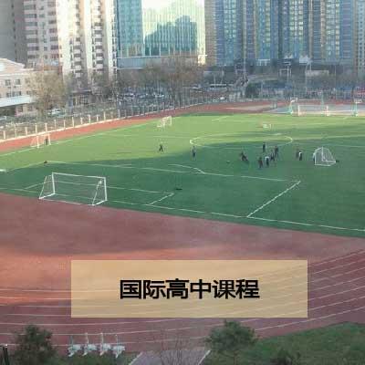 北京市第八十中学国际部国际高中课程