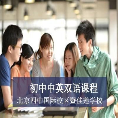 北京四中国际校区暨佳莲学校初中中英双语课程