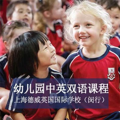 上海德威英国国际学校(闵行)幼儿园双语国际课程